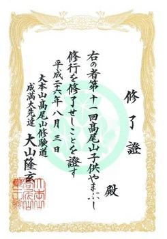 shuryosho.jpg